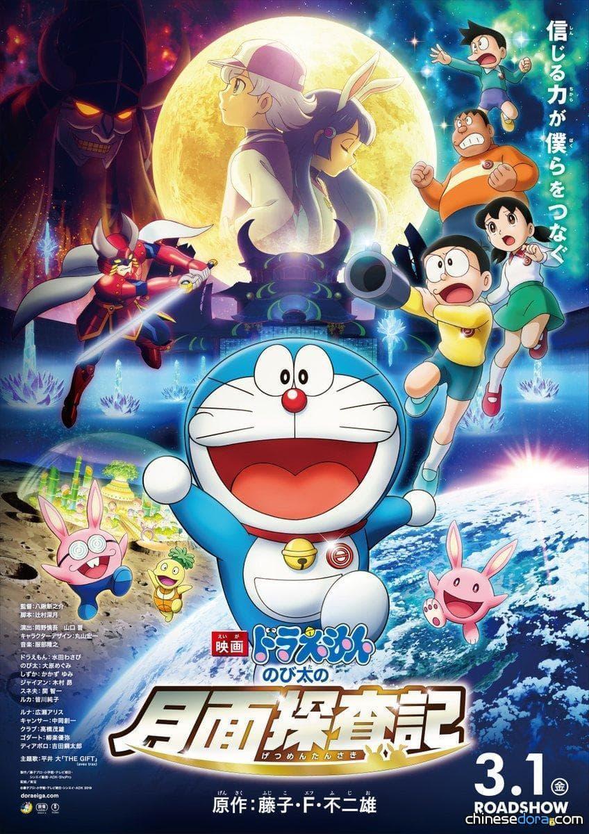 [日本] 《電影哆啦A夢:大雄的月球探測記》最新海報意外曝光!《網球王子》皆川純子參與配音