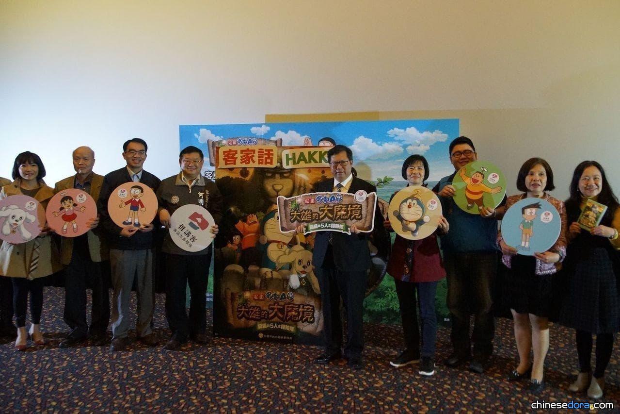 [台灣] 《電影哆啦A夢:新‧大雄的大魔境》推出客語版!桃園市長:
