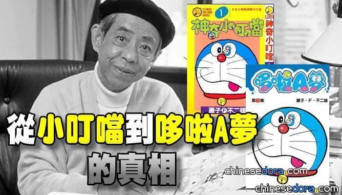 [獨家] 小叮噹改名哆啦A夢的真相2》台灣、香港其實是沿用中國大陸譯名?!