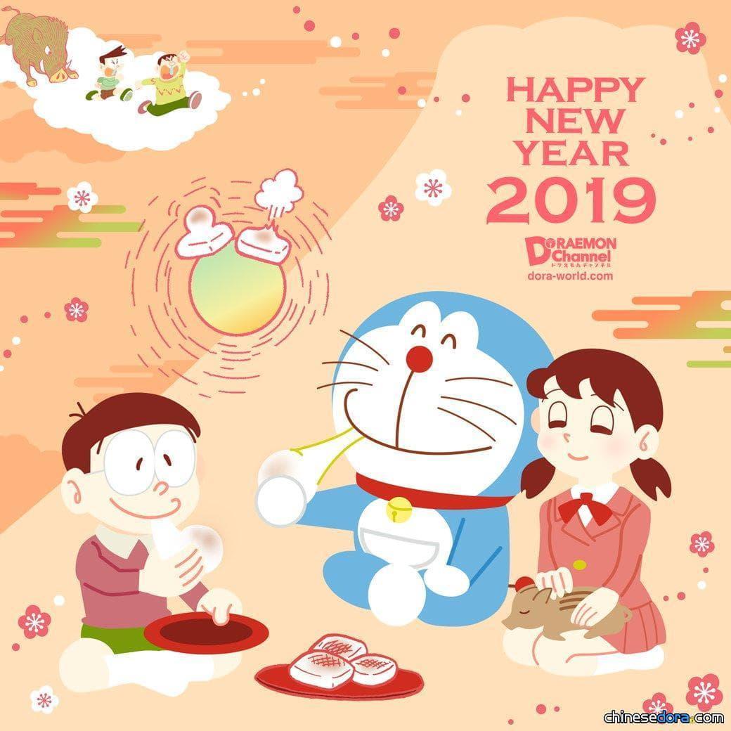 [日本] 2019新年快樂!官方以哆啦A夢賀圖與你一起迎新春