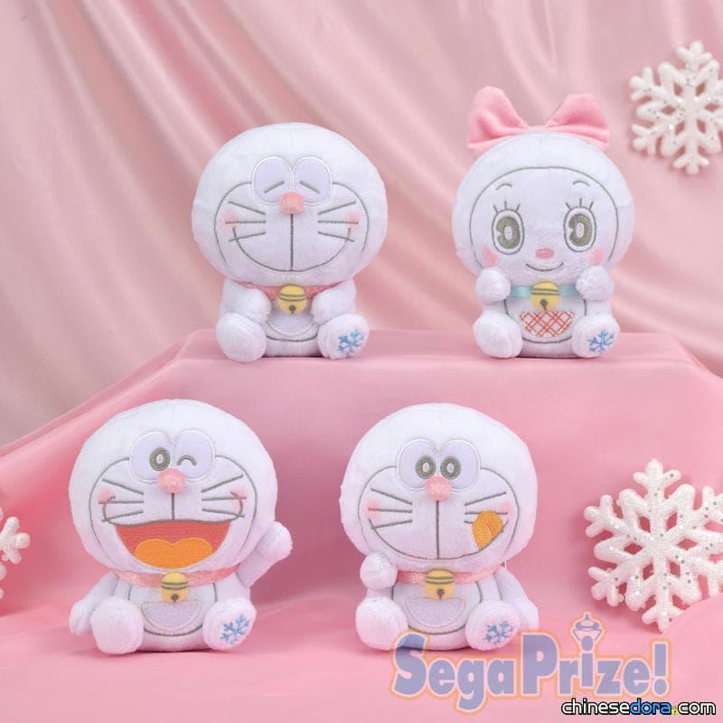 [日本] SEGA景品「哆啦A夢 雪哆啦玩偶」1月中推出,雪白的哆啦A夢與哆啦美有特色!