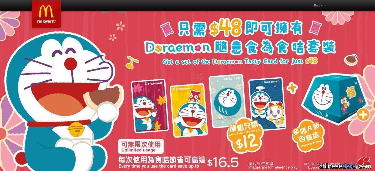 [香港] 4款麥當勞哆啦A夢為食咭現正推出!購買套裝還能獲贈哆啦A夢百寶盒