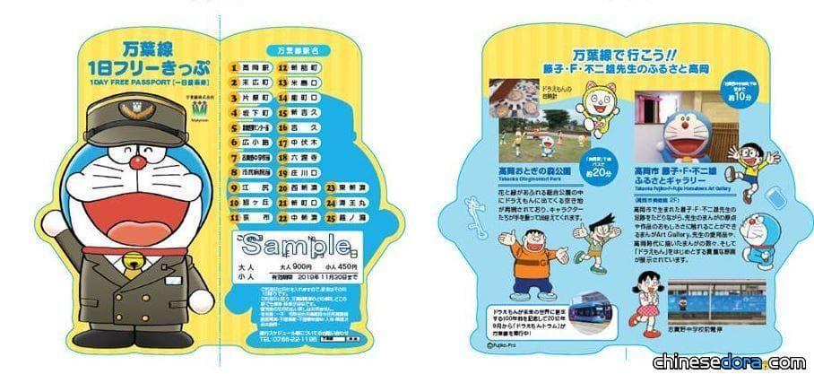 [日本] 萬葉線哆啦A夢電車推出「哆啦A夢1日券」 哆啦A夢穿上駕駛制服好帥氣