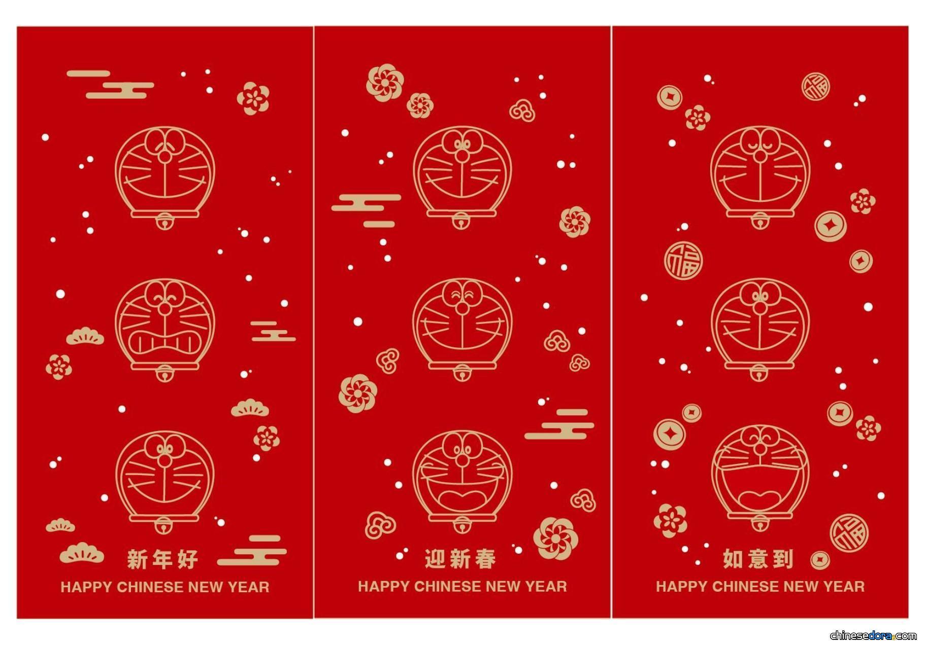 [台灣] 一芳水果茶的獨家哆啦A夢紅包袋!1月21日起買五杯「鮮榨柳丁水果茶」就可獲得