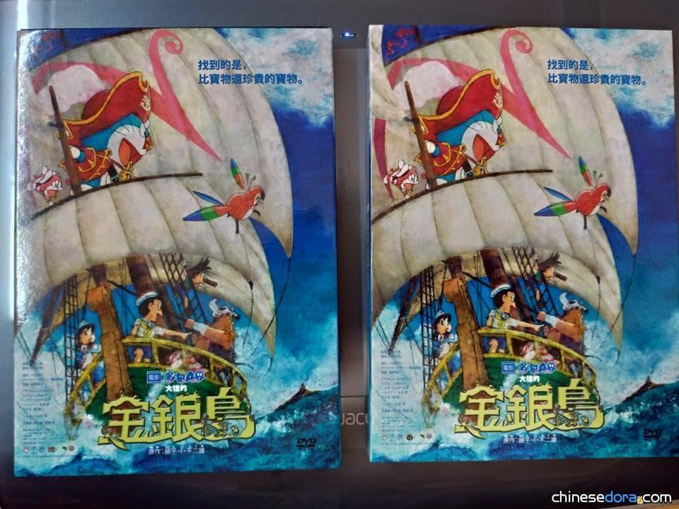 [台灣] 《大雄的金銀島》DVD新版影碟陸續發出!