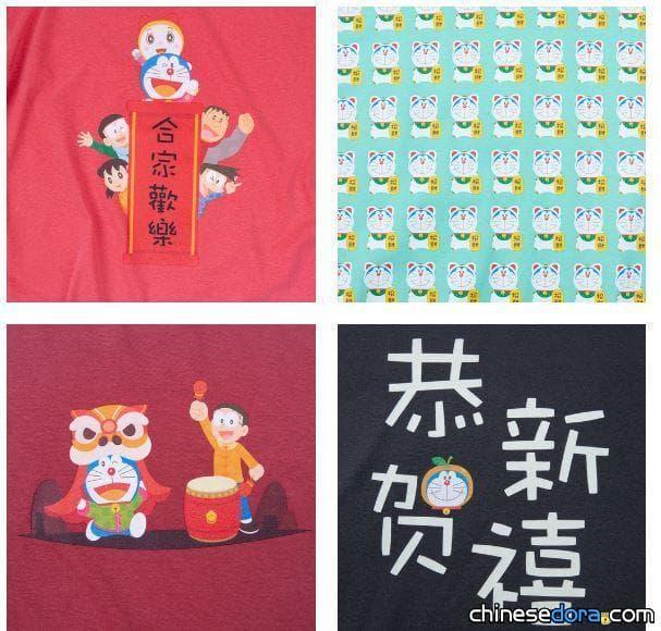 [國際] 馬來西亞服裝品牌「LOL」推出「與哆啦A夢一起過中國新年」系列服飾!