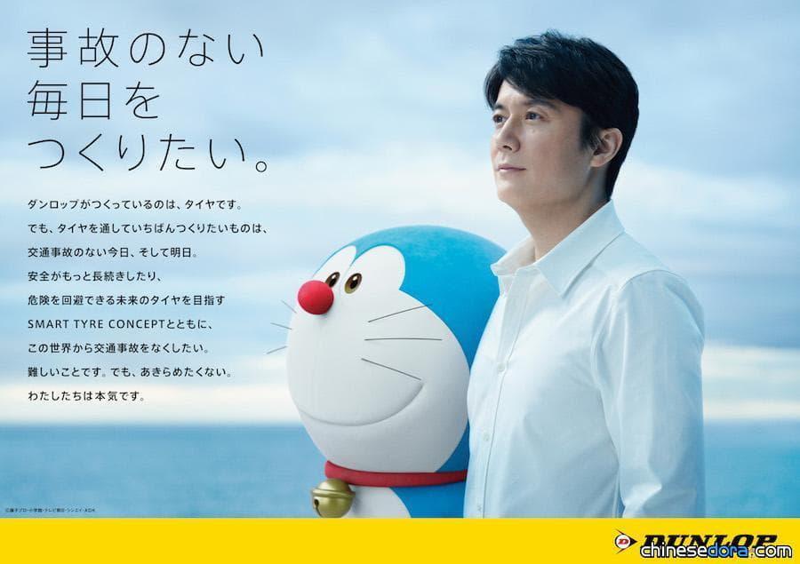 [日本] 登祿普輪胎找哆啦A夢與福山雅治一同擔任代言人 2人時隔多年再度合作