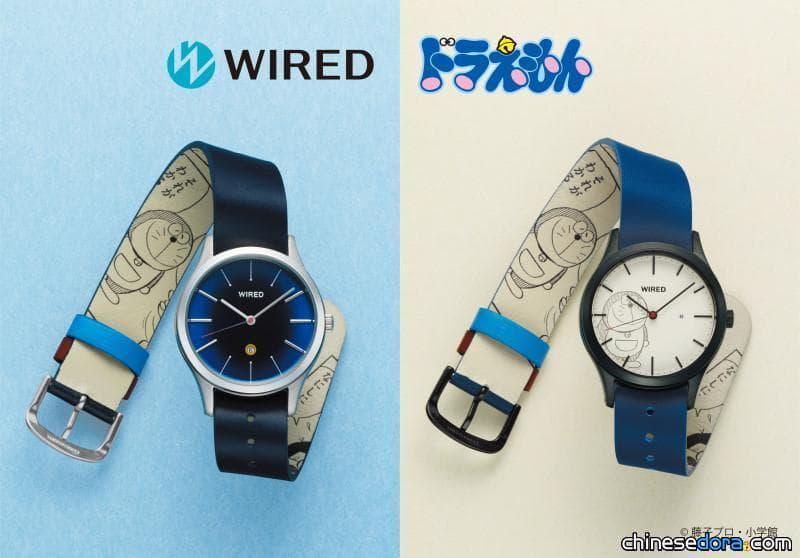 [日本] 限定1200支!SEIKO x 哆啦A夢推出聯名手錶,漫畫原作變錶帶