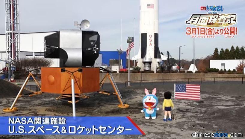 [日本] 有影片!哆啦A夢、大雄到美國NASA體驗當宇宙飛行員 「宇宙ㄊㄢ