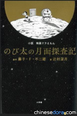 [日本] 《電影哆啦A夢:大雄的月球探測記》小說封面出爐!慢
