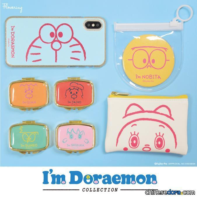 [日本] 哆啦A夢臉上的線條印上手機殼了!Flowering推出「I'm Doraemon」最新商品