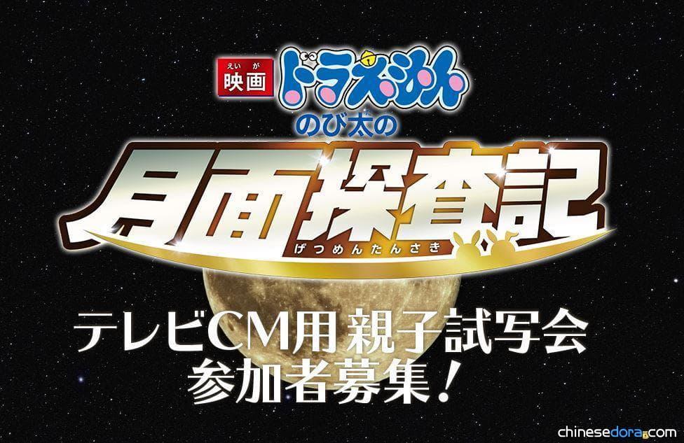 [日本] 《大雄的月球探測記》特映會最早2/10ㄐㄧ