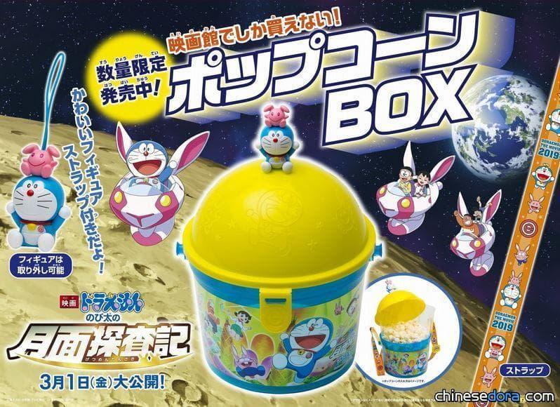 [日本] 《大雄的月球探測記》主題哆啦A夢爆米花筒 電影院2月1日起限量推出