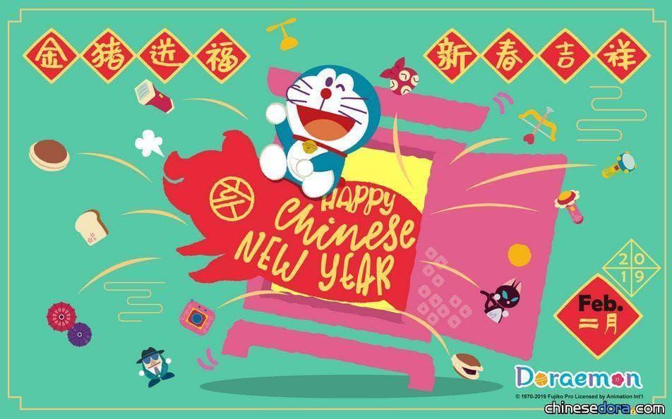 [桌布] 2019年2月哆啦A夢中文官網桌布:可愛哆啦迎新年