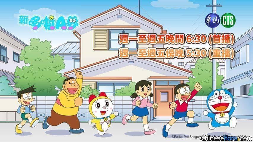 [台灣] 2019全新一季《新哆啦A夢》即起開播 MOD觀眾也能同步收看囉!