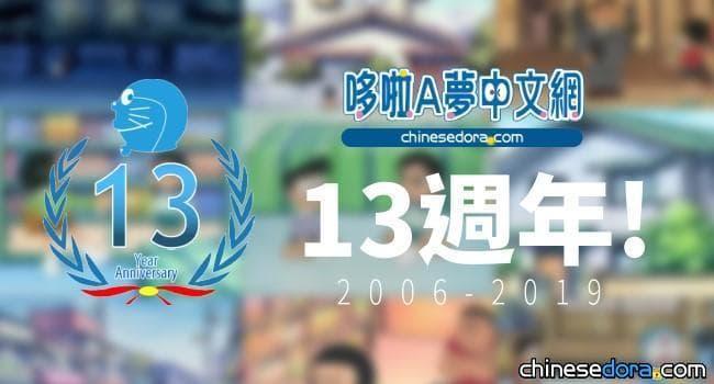 [站務] 哆啦A夢中文網,今天滿13歲囉!