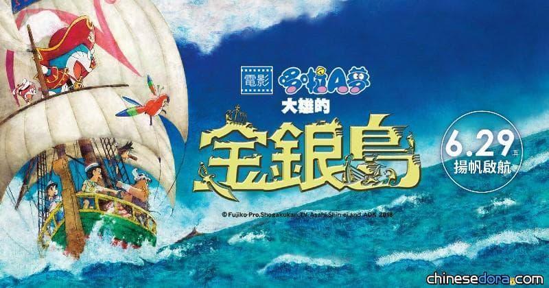 [台灣] KKTV將推1999年後完整《哆啦A夢》電影!全台線上哆啦A夢片單比較看這裡