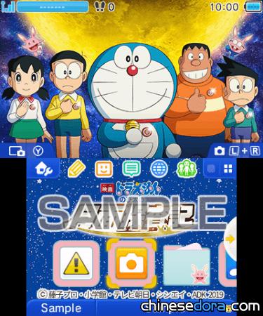 [日本] 「遊戲哆啦A夢:大雄的月球探測記」Switch主題 將於2019年2月初開始配信