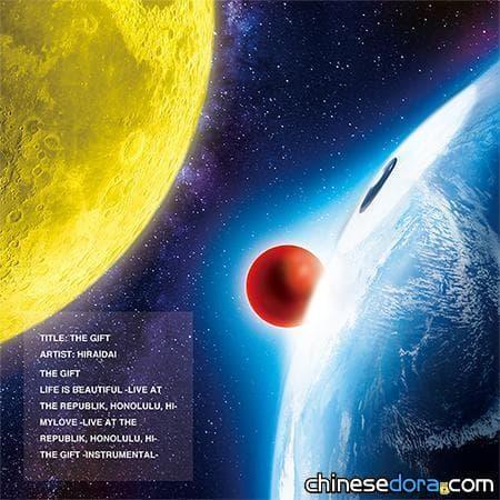 [日本] 《大雄的月球探測記》主題曲「THE GIFT」專輯內容公開! 官方預告片發布