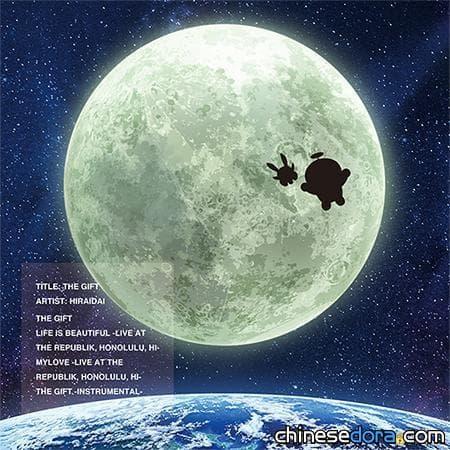 [日本] 創作《大雄的月球探測記》主題曲〈THE GIFT〉 平井大: