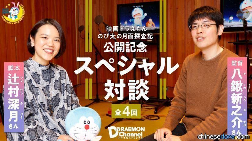 [日本] 《大雄的月球探測記》製作對談:編劇與導演各有堅持 光劇本就寫過4次!