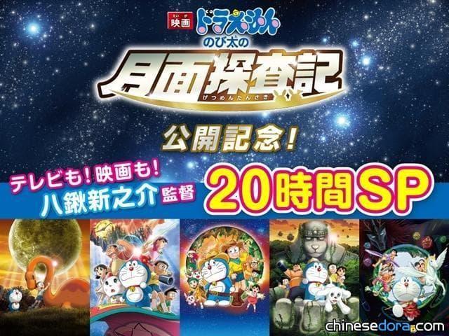 [日本] 慶《大雄的月球探測記》上映!朝日電視台CS頻道將播《哆啦A夢》20小時特別節目