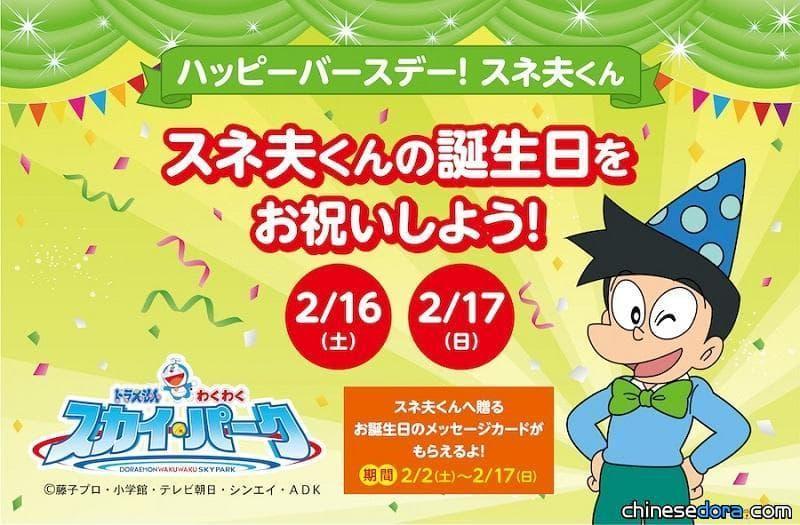 [日本] 祝小夫生日快樂! 新