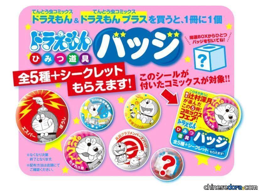 [日本] 《大雄的月球探測記》編劇辻村深月嚴選!5篇《哆啦A夢》漫畫故事推薦給你