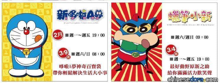 [台灣] 八大綜合台平日不播《新哆啦A夢》了!3月起改由《蠟筆小新》接手