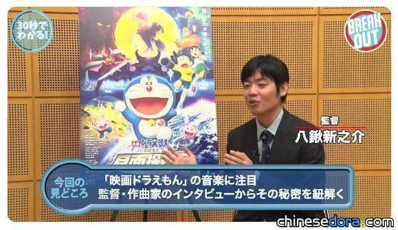 [日本] 《大雄的月球探測記》媒體宣傳一籮筐! 朝日電視台節目紛推哆啦A夢電影特輯