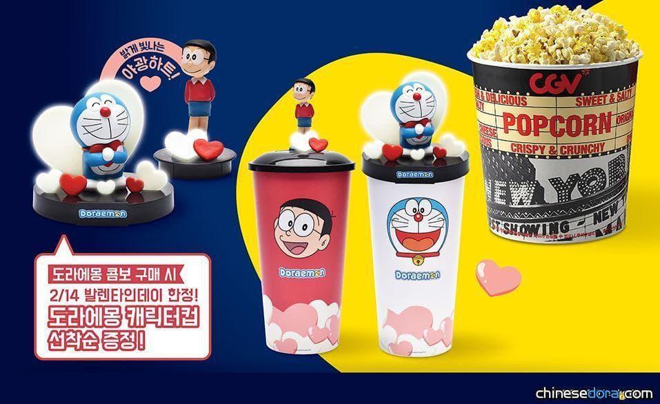 [國際] 少女心爆發! 南韓CGV戲院推出情人節專屬「哆啦A夢組合餐」