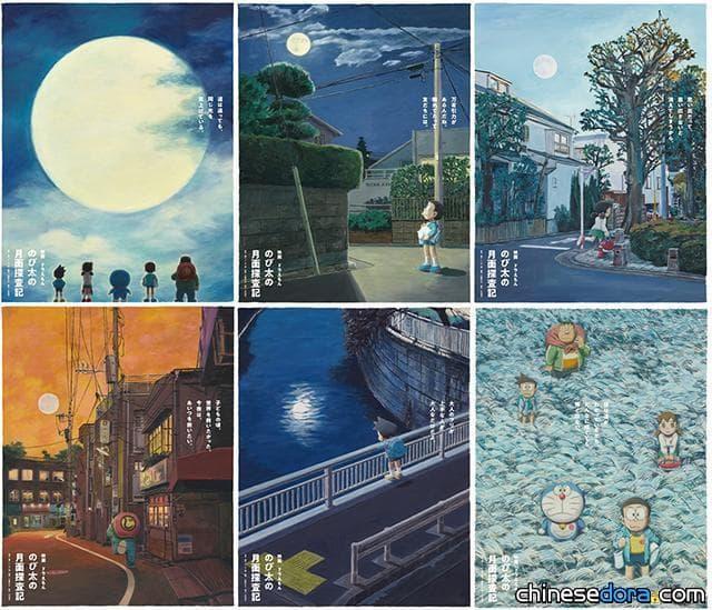 [日本] 《大雄的月球探測記》在新宿車站!大雄等人整裝去月球,最新宣傳畫曝光
