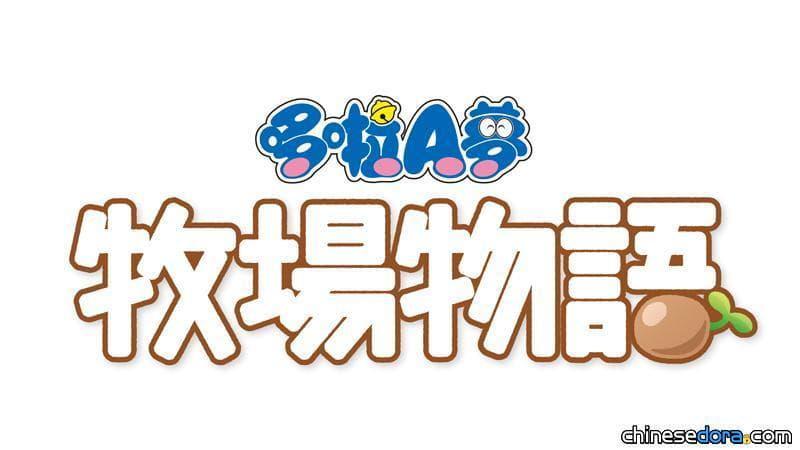 [台灣] 上市之日不遠?《哆啦A夢 牧場物語》中文版 「普遍級」