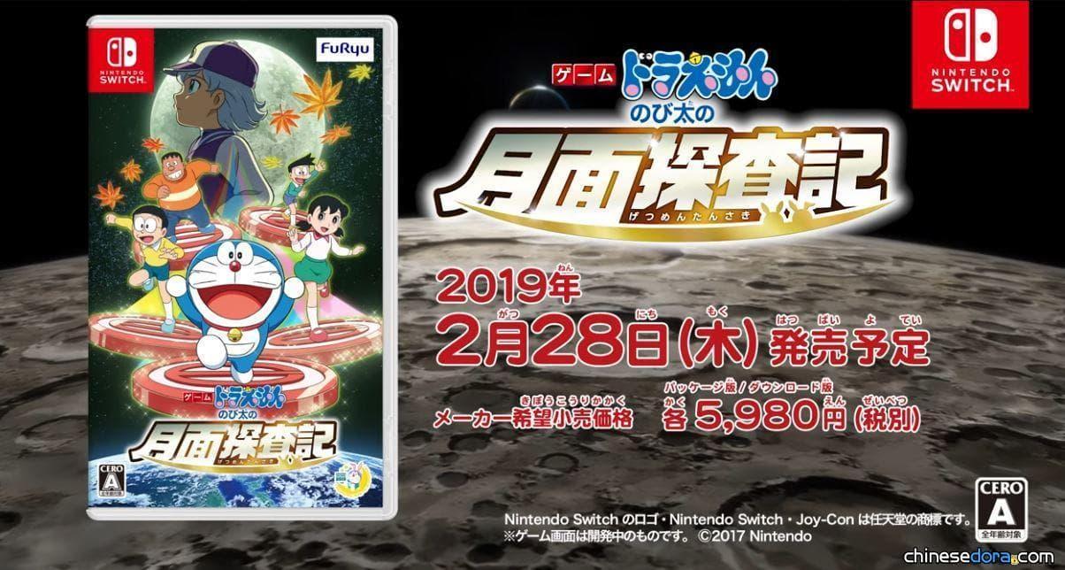 [日本] 有影片!Switch「遊戲哆啦A夢:大雄的月球探測記」最新廣告 接