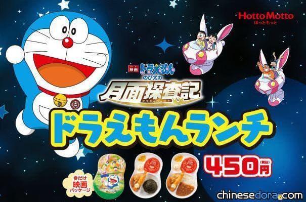[日本] 哆啦A夢電影主題便當 還附哆啦A夢祕密道具紙勞作!