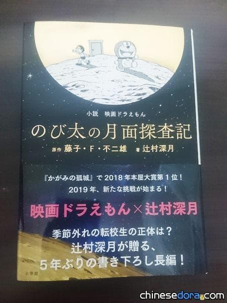 [電影] 《大雄的月球探測記》小說版無雷讀後感:意料之外、情理之中、餘韻無窮