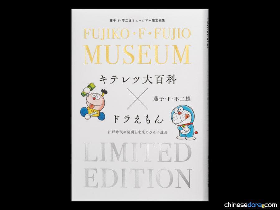 [日本] 史上首度! 藤子‧F‧不二雄博物館推出《奇天烈大百科 X 哆啦A夢》限定編輯漫畫