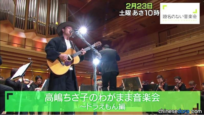 [日本] 當哆啦A夢與《月球探測記》遇上管弦樂 「沒有名字的音樂會X哆啦A夢」2/23播出