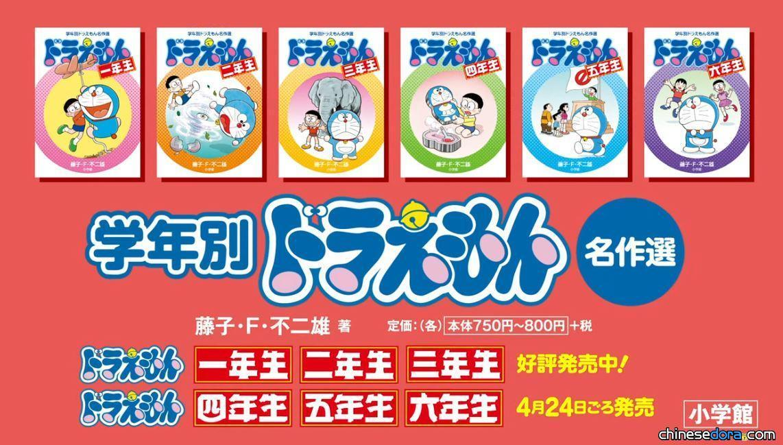 [日本] 小學館全新編輯漫畫《學年別哆啦A夢名作選》 邀辻村深月等專家深入解說