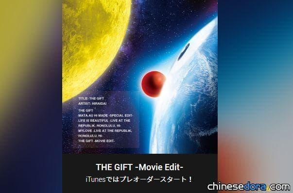 [日本] 《大雄的月球探測記》主題曲《THE GIFT -Movie Edit-》 線上串流聽得到!