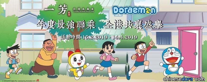 [香港] 望穿秋水!香港一芳台灣水果茶「哆啦A夢加價購」活動正式起跑