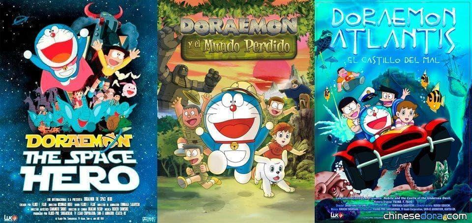 【哆啦A夢在西班牙】電影海報也有異國風情!帶你來場哆啦A夢西文電影海報圖巡禮