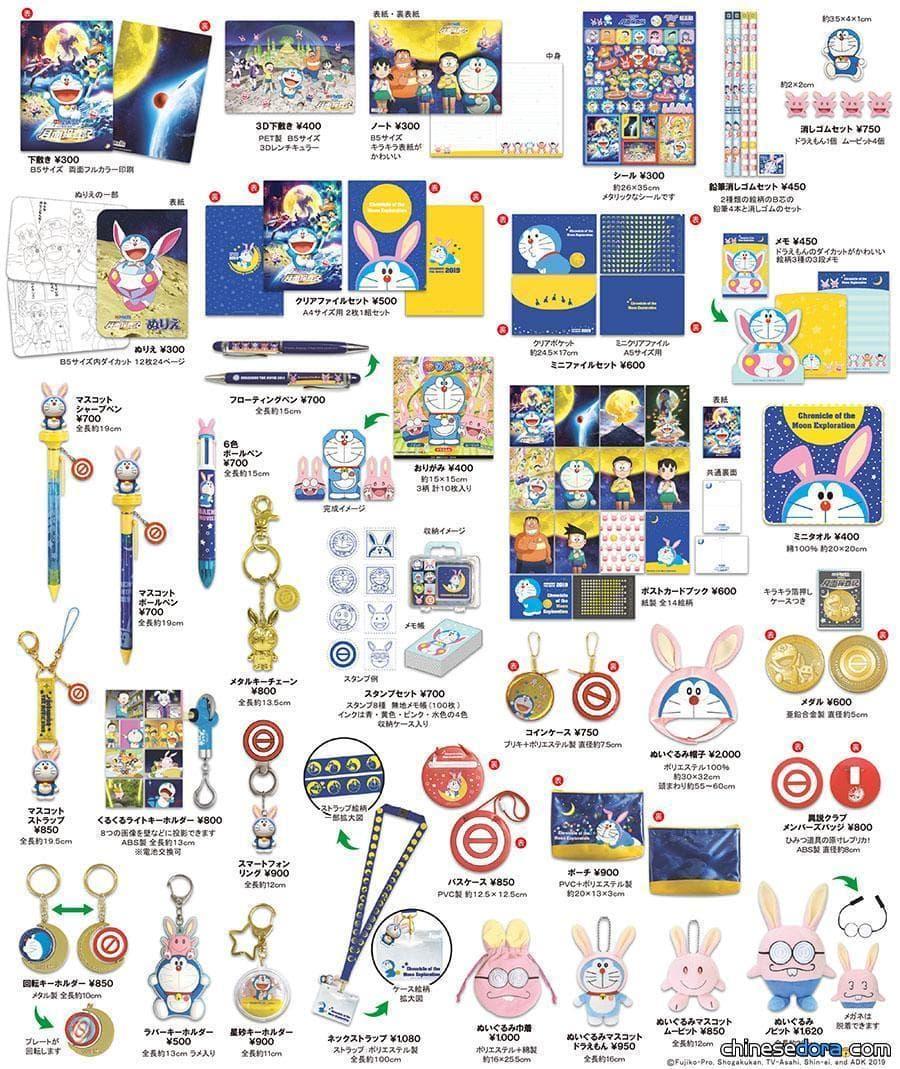 [日本] 《大雄的月球探測記》日本電影院限定販售商品一覽!從筆記本到鑰匙圈應有盡有