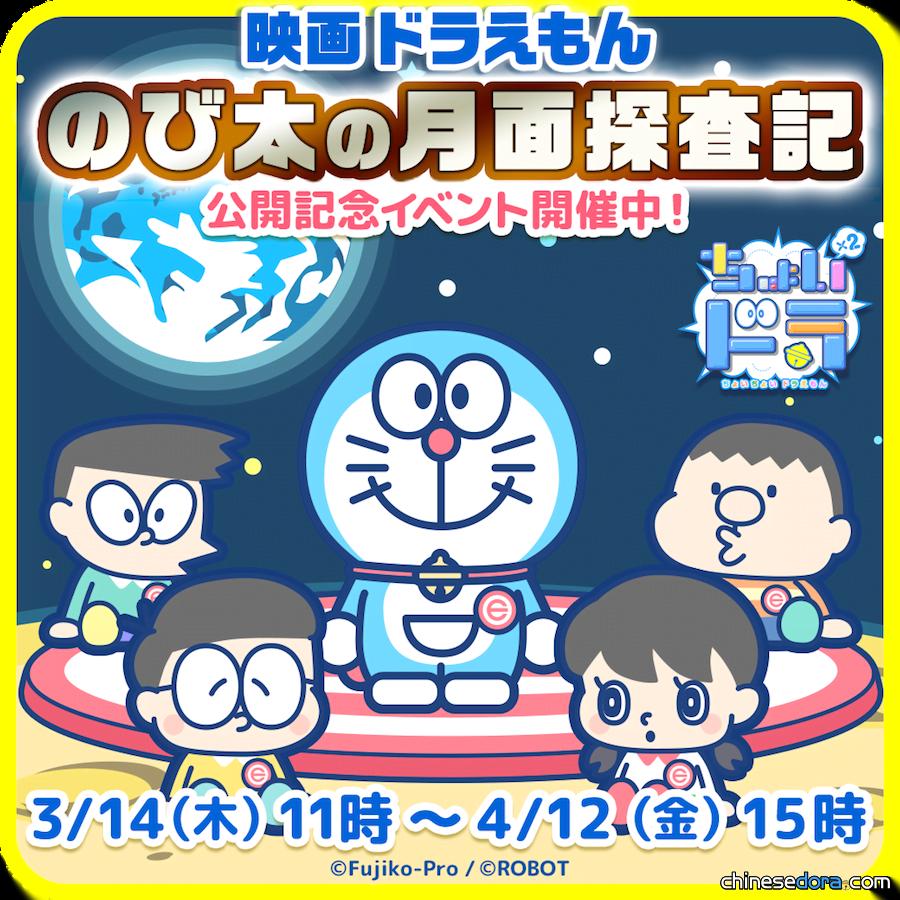 [日本] 手遊「CHOI CHOI 哆啦A夢」推出《大雄的月球探測記》上映紀念活動