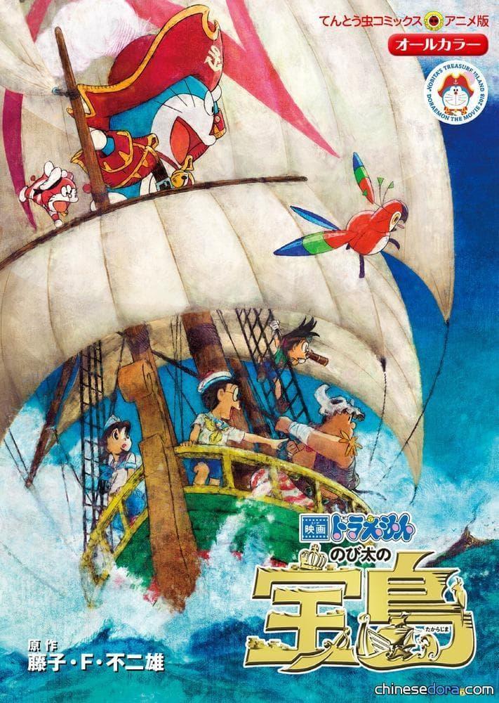 [台灣] 《哆啦A夢新電影彩映版:大雄的金銀島》 青文出版社可望6月印行