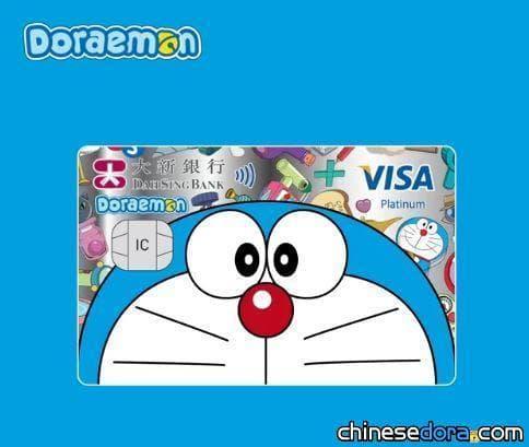 [香港] 大新銀行推出全新哆啦A夢信用卡 消費滿額還贈「哆啦A夢雙人床單套裝」