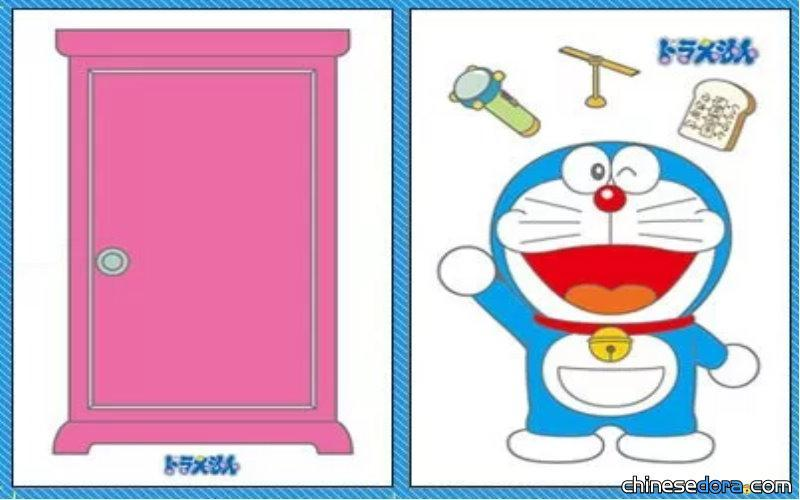 [台灣] 「來自22世紀的革命性商品」將在博客來上架?! 5種哆啦A夢的道具各只要2112萬