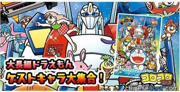 [日本] 超豪華!雜誌附錄送麥原伸太郎手繪「哆啦A夢電影客座角色大集合」資料夾