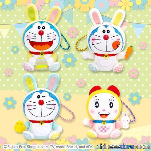 [日本] 哆啦A夢扮成兔子!全新哆啦A夢吊飾、玩偶景品 4月中旬日本上市