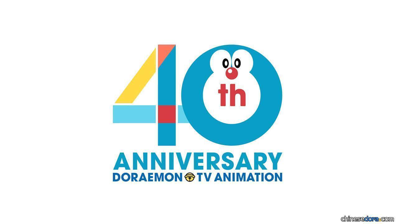 [日本] 《哆啦A夢》動畫邁入40週年! 系列慶祝企劃4月起跑 配音員也有話說